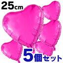 25cm!!フィルム バルーン ハート 風船 ピンク 【5個セット】 (約25cm) アルミ メタリ