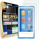 【2枚セット】 iPod nano 7 (第7世代 2012年モデル) ガラスフィルム 保護フィルム iPodnano 7 apple アイポッド ナノ ガラス 液晶 保護 フィルム シート 透明 画面 傷 キズ 指紋 防止 汚れ 光沢 カバー ina