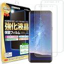 【2枚セット】 Galaxy S8 ( SC-02J / SCV36 ) 液晶 保護フィルム galaxys8 Samsung ギャラクシーs8 s 8 画面保護 液晶保護 送料無料 液晶 保護 フィルム ギャラクシー シート 透明 画面 防止 反射 光沢 気泡 カバー ina