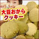 洋菓子作りのプロがつくったと〜ってもおいしいクッキー1kgも入って栄養たっぷり!低カロリーポ...