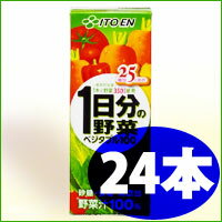 ◆ Japanese wisteria Garden one day-vegetable paper pack 200mL×24 book a ◆ * JAN4901085045312 * cancel / change / return exchange non-tomato diet night slim tomato diet supplement reviews at 5% off coupon night! fs3gm