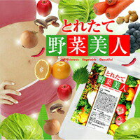◆ fresh vegetables beautiful ◆ * 300 mg × 270 tablets * on cancellation, change, return exchange non-review 5% off coupon! fs3gm