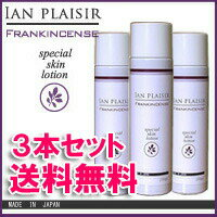 ◆ イアンプレジール (set of 3) ◆ moisturizer moisturizing lotion frankincense beauty liquid lotion today maximum points 10 times * cancel, change, return exchange non-review 5% off coupon at! 10P31Aug14
