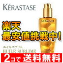 Point 4 times ※ cancellation, change, returned goods exchange impossibility [RCP]'s greatest 》 today in a review 5% OFF coupon!for 125 ml of ◆ Kerastase HU ユイルスブリム ◆《 KERASTASE salon monopoly duties