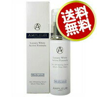 "◆ Unplug luxury white medicinal active formula 40 ml ◆ prepare the active s AMPLEUR unplug luxury white medicinal formula 40 ml""skin beauty liquid * cancel, change, return exchange non-fs3gm"