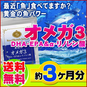◆ for Omega-3 DHA and EPA & alpha-linolenic acid 90 capsules ◆ (approximately 3 months min) supplements fish tenth unsaturated fatty acids today maximum points 10 times * cancel, change, return Exchange cannot * Bill pulled extra shipping