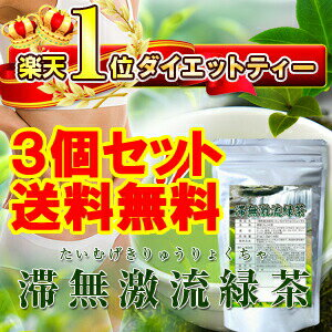 ◆ stasis 無激流 green tea ( in げきりゅう りょくちゃ ) 3 pieces ◆ maximum points 10 times with 5% off * cancel, change, return exchange non-review coupon today! fs3gm