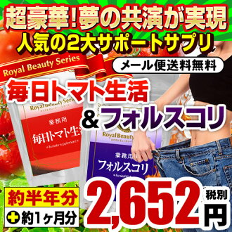 ◆ tomatoes for daily life & フォルスコリ each about 3 months ' further approximately one month at a time bonus total about 8 months-720 grain ◆ products * teen pulling separate shipping today maximum points 10 times * cancel, change, return exchange non-review 5% off coupon at!