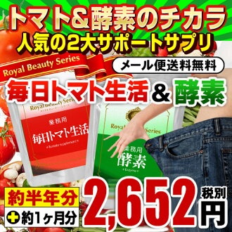 ◆ tomatoes for daily life & enzymes about six minutes + 1 month at a time bonus 720 grain ◆ products * teen pulling separate shipping today maximum points 10 times * cancel, change, return exchange non-review in 5% off coupon!