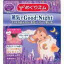 ◆花王めぐりズム 蒸気でGood-Night夢みるラベンダー 14枚入◆《花王 めぐりズム 温熱パット 肩・首用》