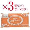 ショッピング無添加せっけん 3個セット まとめ買い 七色 お風呂のせっけん 柿渋(無添加石鹸) 100g×3個入