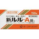 【第(2)類医薬品】新ルル-A錠s 150錠風邪薬 総合風邪...