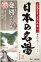 日本の名湯 登別カルルス 30g×5包入(入浴剤) 医薬部外品[代引選択不可]