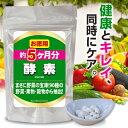 ◆業務用 酵素 約5ヶ月分 150粒◆[メール便対応商品]81種類もの果物、野草、穀物から抽出野菜酵...