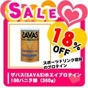 In a review 5% OFF coupon 100 ◆ ザバス (SAVAS) ホエイプロテイン vanilla taste (today 360 g of )◆ JAN4902777496351 ※ 360 g's greatest point triple ※ cancellation, change, returned goods exchange impossibility 【 RCP 】 fs2gm)!