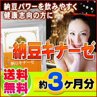 ◆ for natto kinase 90 capsules ◆ 3 months min nattokinase supplements health food * cancel, change, return exchange non-* teen pulling separate shipping fs3gm Rakuten Japan sale Rakuten Eagles in Japan sales