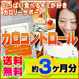 ◆ commercial カロコントロール 270 grain ◆ (approximately 3 months min) calorie carbohydrate diet supplement supplement * cancel, change, return exchange non-* teen pulling separate shipping fs3gm