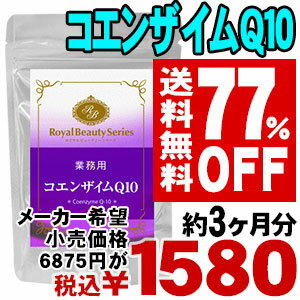 77% Off item ◆ for Coenzyme Q10 180 grain ◆ 3 months min anti-aging supplement supplement coq10 * cancel, change, return Exchange cannot * Bill pulled extra shipping