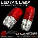 ランドクルーザー/ランクル プラド含む 70シリーズ/HZJ76W/KZJ78 12V仕様 LED テールランプ ブレーキ/スモール クリスタル コンビ リフレクター内蔵