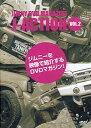 当社デモカーも登場!!ジムニー動画満載!!ジムニーDVDマガジン JアクションVol.2JIMNY DVD MAGAZINE J-ACTION Vol.2日にち/時間指定..