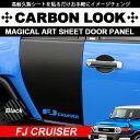 GSJ15W FJクルーザー カーボン調/カーボンルック マジカルアートシート リアドアパネル スクラッチガード 左右セット ブラック