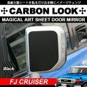 GSJ15W FJクルーザー カーボン調/カーボンルック マジカルアートシート ドアミラー/サイドミラー スクラッチガード 左右セット ブラック