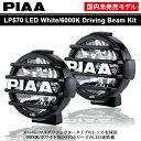 大幅値下げ決定!!国内未発売!!PIAA LP570 LEDマルチリフレクター ドライビングランプ