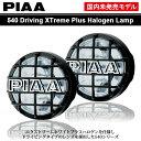 国内未発売!!PIAA540 エキストラ ホワイト ドライビングランプ