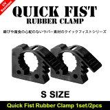 Quick Fist(kuikkufisuto)橡胶锔子 mount工具S尺寸[Quick Fist(クイックフィスト)ラバークランプ マウントツール Sサイズ]
