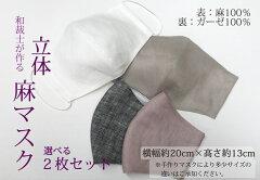 【送料無料】和裁士による 麻マスク 立体 2枚セット 天然素材 春夏向き 麻100% ガーゼ裏 洗える 選べる2色 夏マスク より涼しい 人に優しい