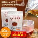 ショッピングダイエット 【メール便で送料無料】しょうが紅茶ティーバック 2袋(1袋3g×10p)
