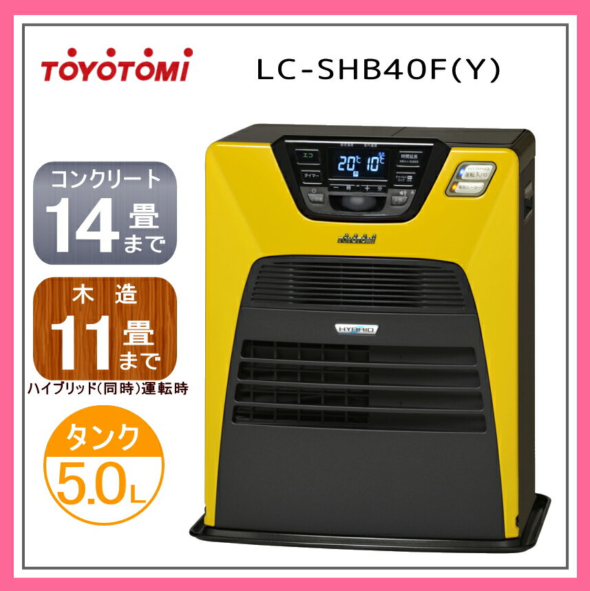 トヨトミ ハイブリッドヒーター LC-SHB40F(Y)ジンジャーイエロー/石油ファンヒーター【あす楽対応_関東】【代引き手数料・送料無料】*(FOR USE IN JAPAN ONLY)