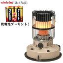 【乾電池プレゼント♪】トヨトミ 対流形 石油ストーブ KR-...