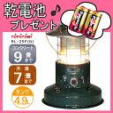 【乾電池プレゼント♪】トヨトミ 対流形 ランタン調 石油ストーブRL-25F(G)グリーン【代引き手数料・送料無料】【沖縄県へは発送出来ません】*(FOR USE IN JAPAN ONLY)