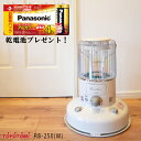【乾電池プレゼント♪】トヨトミ 対流形石油ストーブ RB-250(W)ホワイト ...