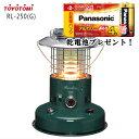 【乾電池プレゼント♪】 トヨトミ 対流形 ランタン調 石油ストーブ RL-250...