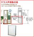 テラス戸用取付枠 TIW-PT6 トヨトミ 窓用エアコン用部...