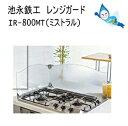 レンジガード 池永鉄工 IR-800MT(ミストラル)【あす楽対応_関東】*