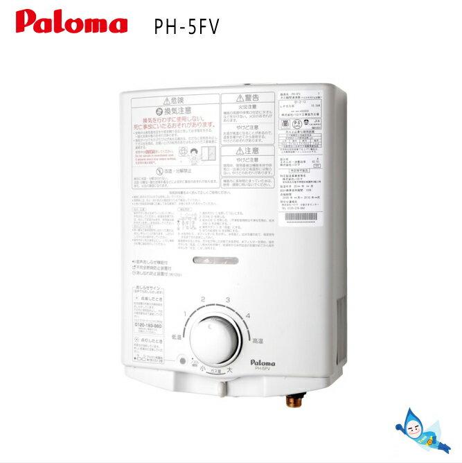 パロマ PH-5FV 先止め式 小型湯沸器 【プロパンガス(LPG)専用】【あす楽対応_関東】*