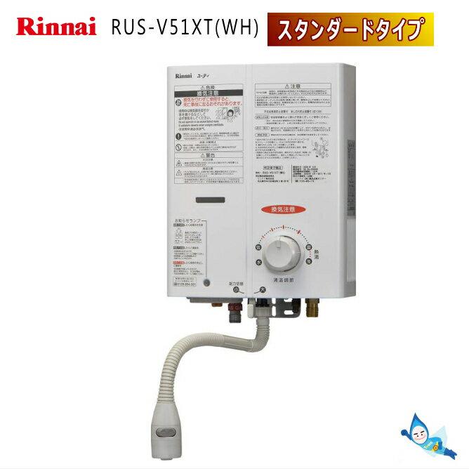 小型 瞬間 湯沸器 リンナイ RUS-V51XT(WH) ホワイト 元止め式 【プロパンガス(LPG)専用】【お取り寄せ品】*