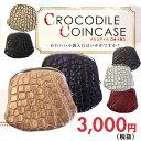 クロコダイル クロコダイルコインケース レディース コインケース