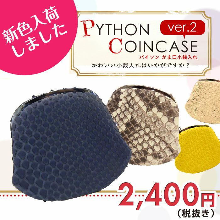 がま口 小銭入れ パイソン 小さい 財布 日本製 高級 コインケース 軽い レディース メンズ プレゼント ギフト 本革 レザー 薄型
