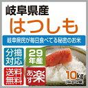 29年【本州・四国 送料無料】29年産 岐阜県産れんげの里のお米 美濃 ハツシモ 白米 10kg [5kg×2袋]選べる分搗き