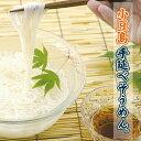 小豆島手延べ素麺250g[50g×5束]