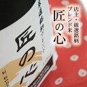 【本州・四国 送料無料】店主・厳選銘柄ブレンド米匠の心 20kg【楽ギフ_のし】【RCP】【あす楽_土曜営業】