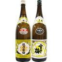 越乃寒梅 別撰 吟醸酒・雪中梅 本醸造 1.8L 2本飲みくらべセット 【飲みくらべ】