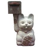 天然御影石彫刻 招き猫 ポスト