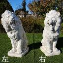 イタリア製動物像(ガーデン オーナメント) ライオンフェローチォ(左)Leone feroce TE3540 置物 オブジェ