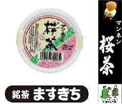 マンネン 桜茶
