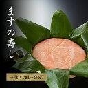 ますの寿し【一段(ご飯一合分)】(最上級品質の鱒、富山県産コシヒカリ、羅臼昆布だし、ます寿し)